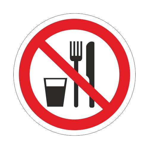 Запрещается принимать пищу. Знаки безопасности
