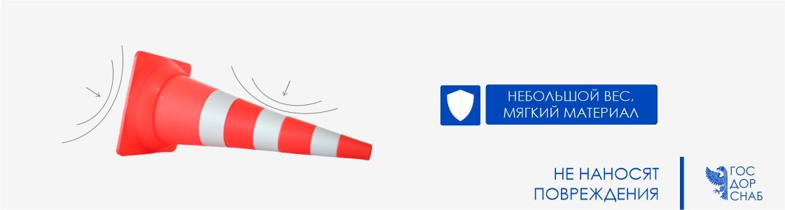 не наносят повреждений дорожные конусы