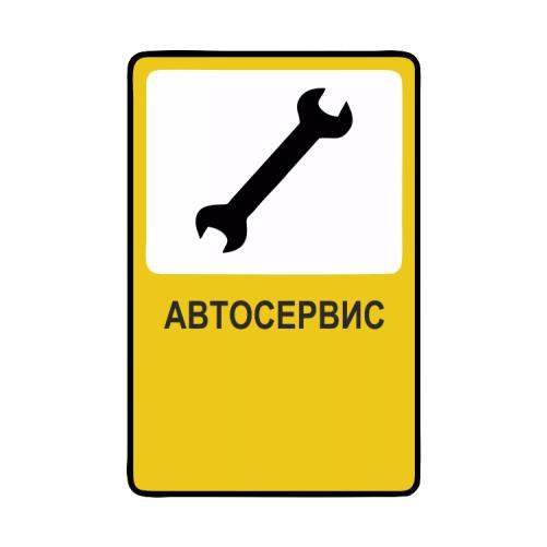 Автосервис рекламный знак