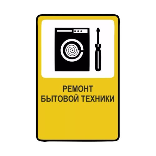 Ремонт бытовой техники рекламный знак