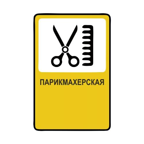 Парикмахерская рекламный знак
