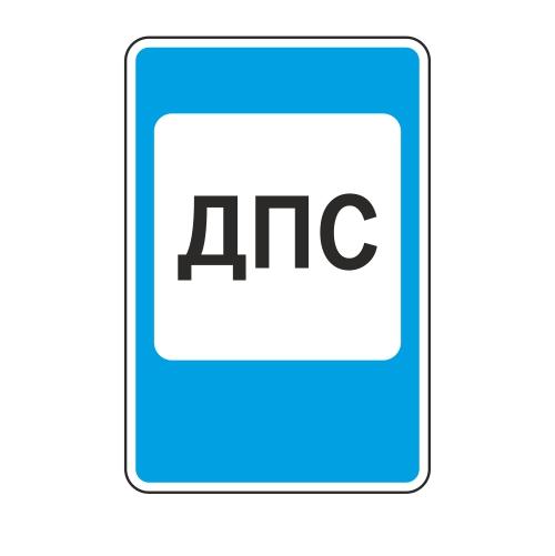 7.12 Пост дорожно-патрульной службы