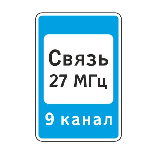 7.16 Зона радиосвязи с аварийными службами