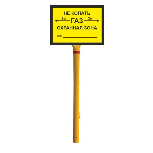 Столбик опознавательный СОГ-1.8 [для идентификация газопровода с табличкой]