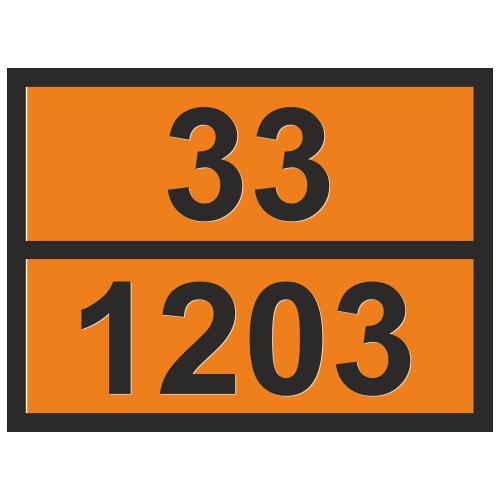 Таблички опасный груз 33-1203 Бензин