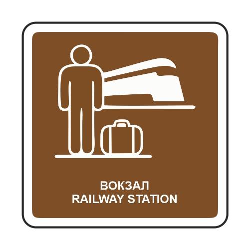 Вокзал туристический знак