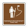 Пешеходный туристский маршрут туристический знак