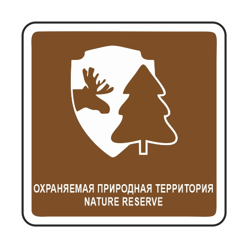 Охраняемая природная территория туристический знак