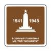 Военный памятник туристический знак