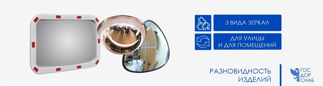 разновидность изделий зеркала безопасности