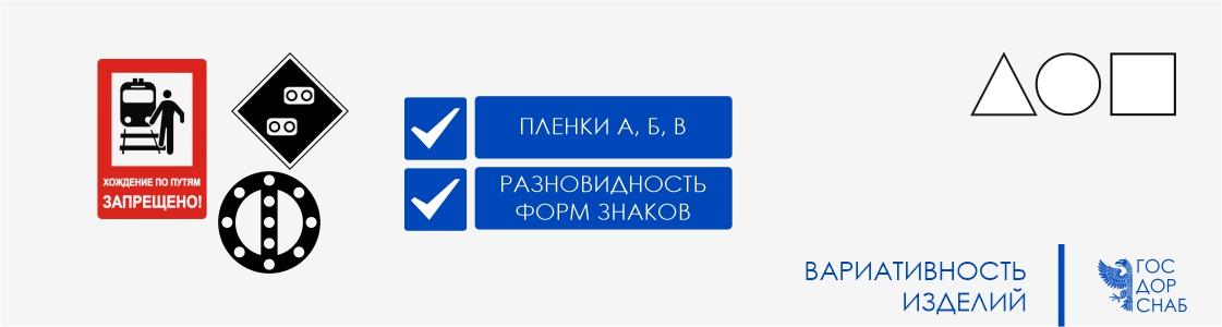 вариативность изделий железнодорожные знаки