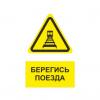 """Знак """"Берегись поезда"""""""