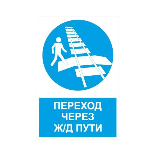 """Знак """"Переход через ж/д пути"""""""