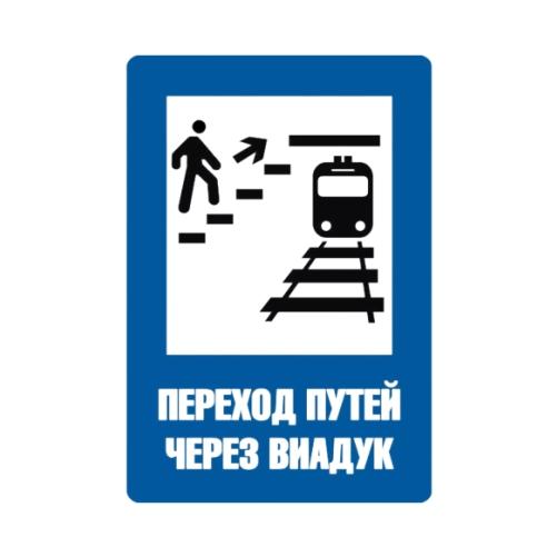 """Знак """"Переход путей через виадук"""""""