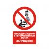 """Знак """"Переходить ж/д пути в неустановленных местах запрещено"""""""