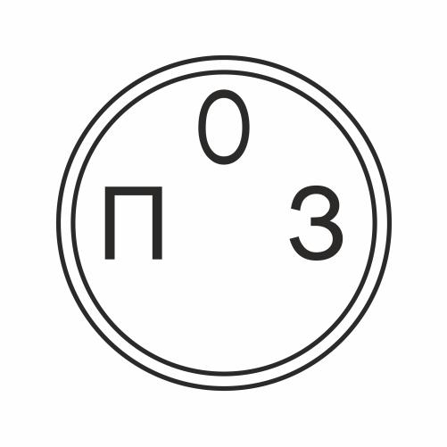 Знак оси пассажирского здания