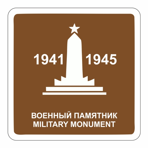 Военный памятник