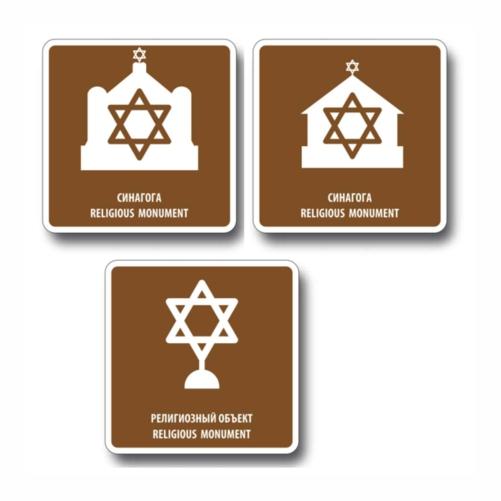 Религиозный объект. Синагога