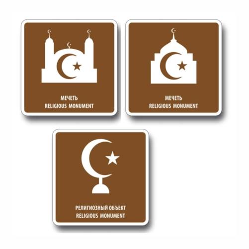 Религиозный объект. Мечеть