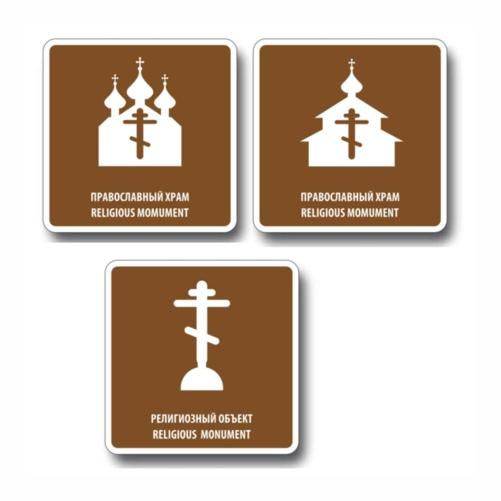 Религиозный объект. Православный храм