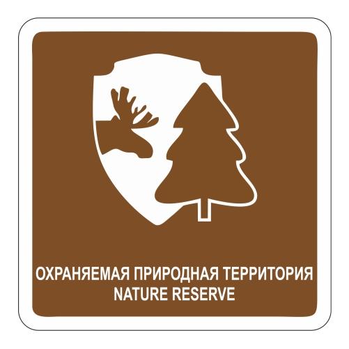 Охраняемая природная территория