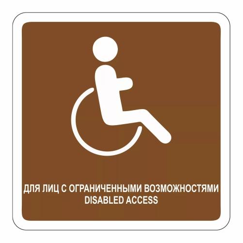 Для лиц с ограниченными возможностями