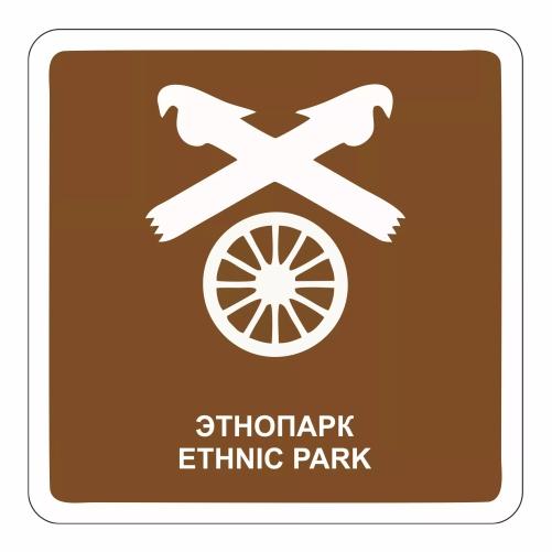 Этнопарк