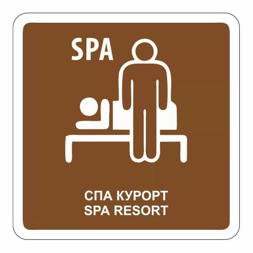 СПА курорт