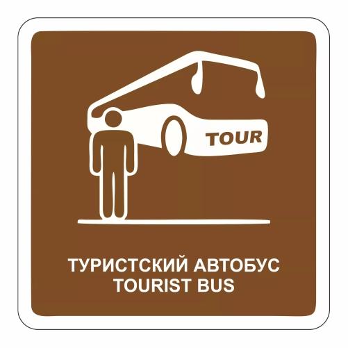 Туристский автобус