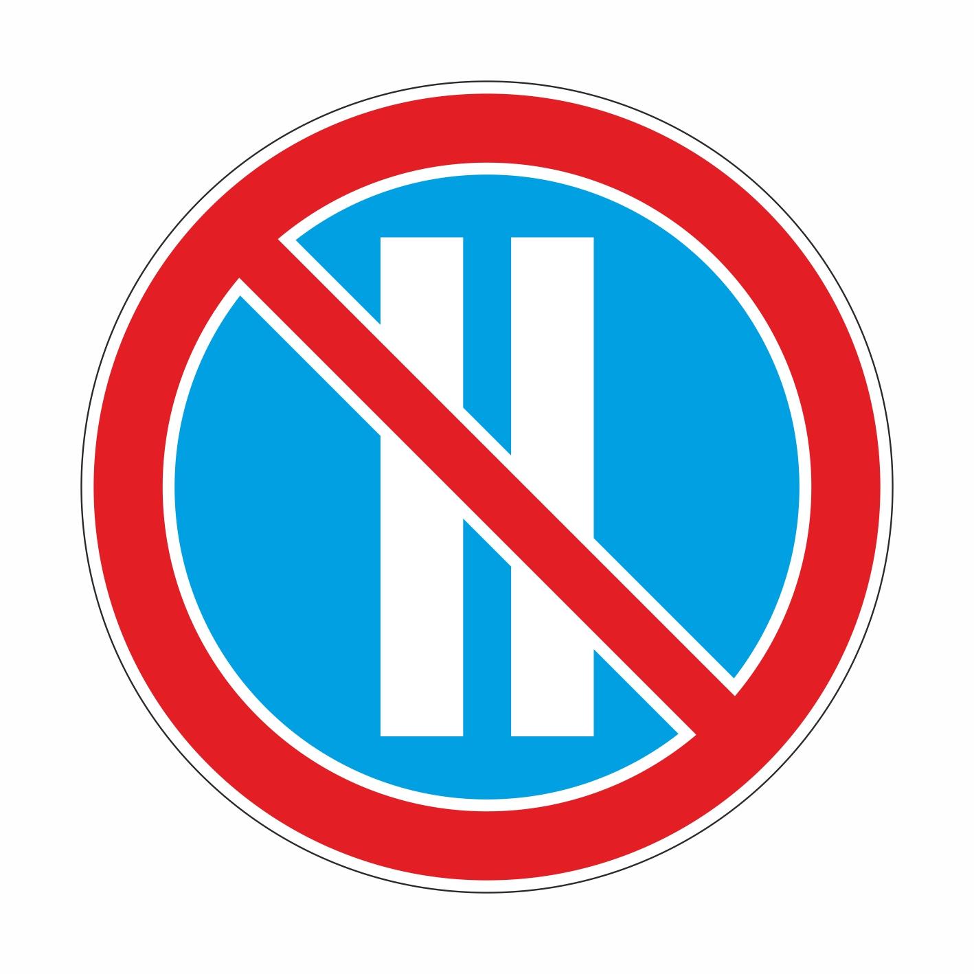 3.30 Стоянка запрещена по четным числам месяца