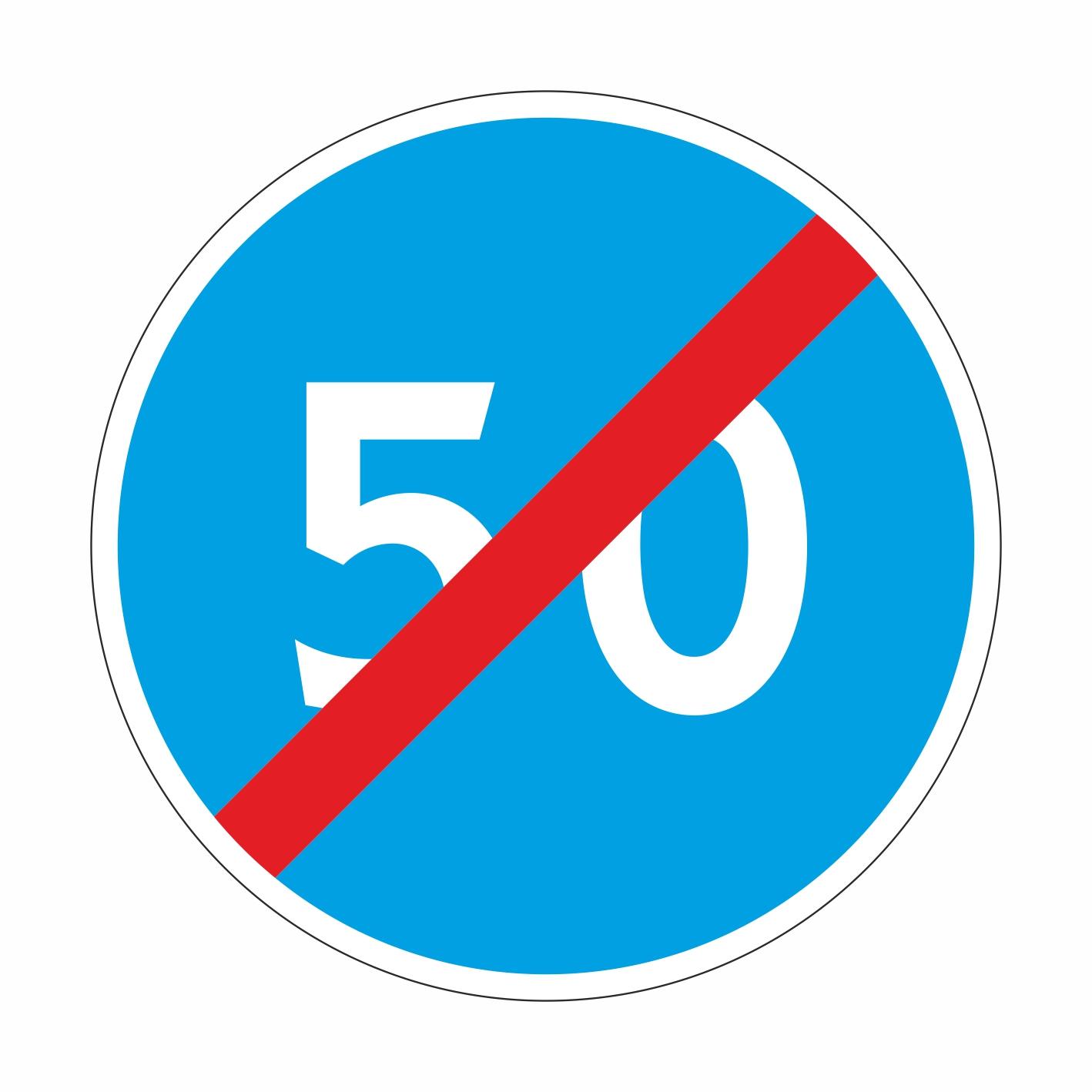 4.7 Конец ограничения минимальной скорости