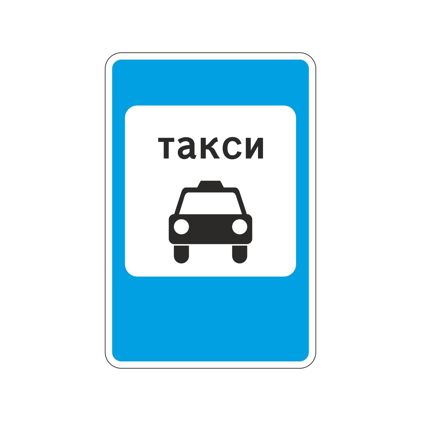 5.18 Место стоянки такси