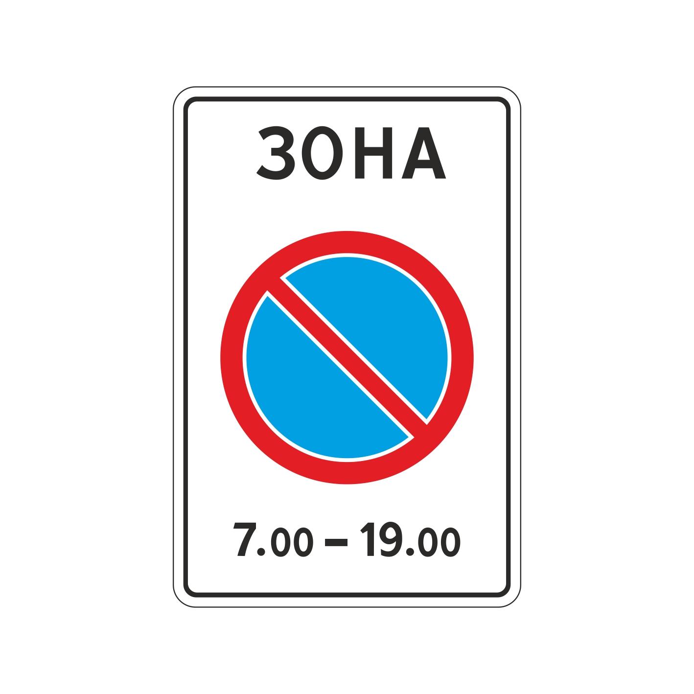 5.27 Зона с ограничениями стоянки