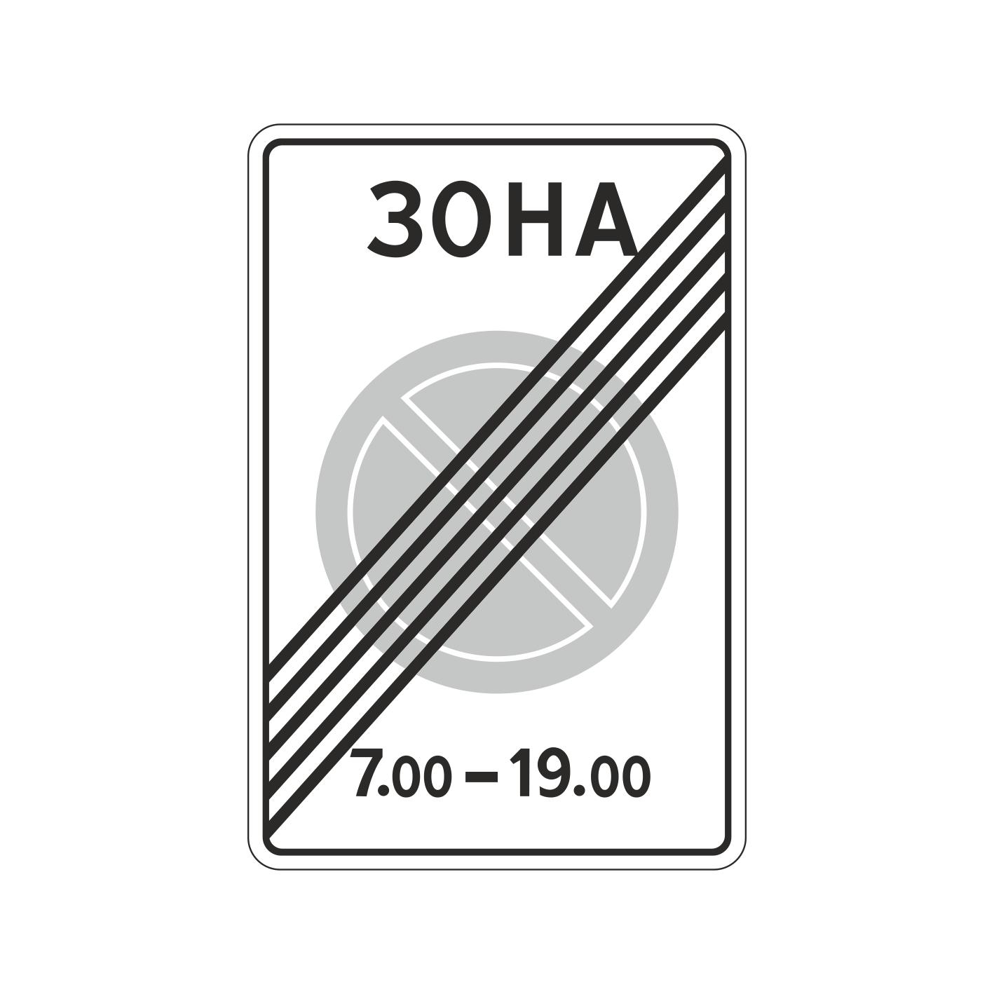 5.28 Конец зоны с ограничениями стоянки