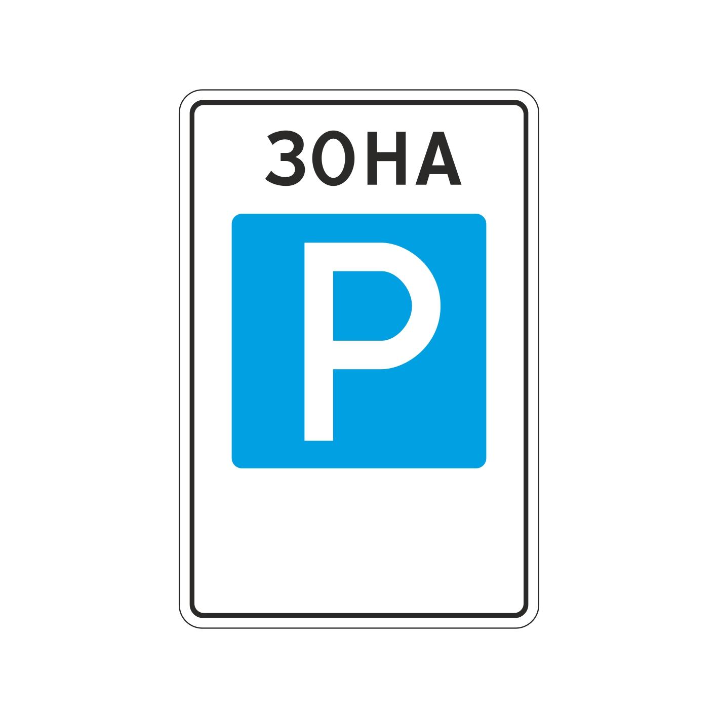 5.29 Зона регулируемой стоянки