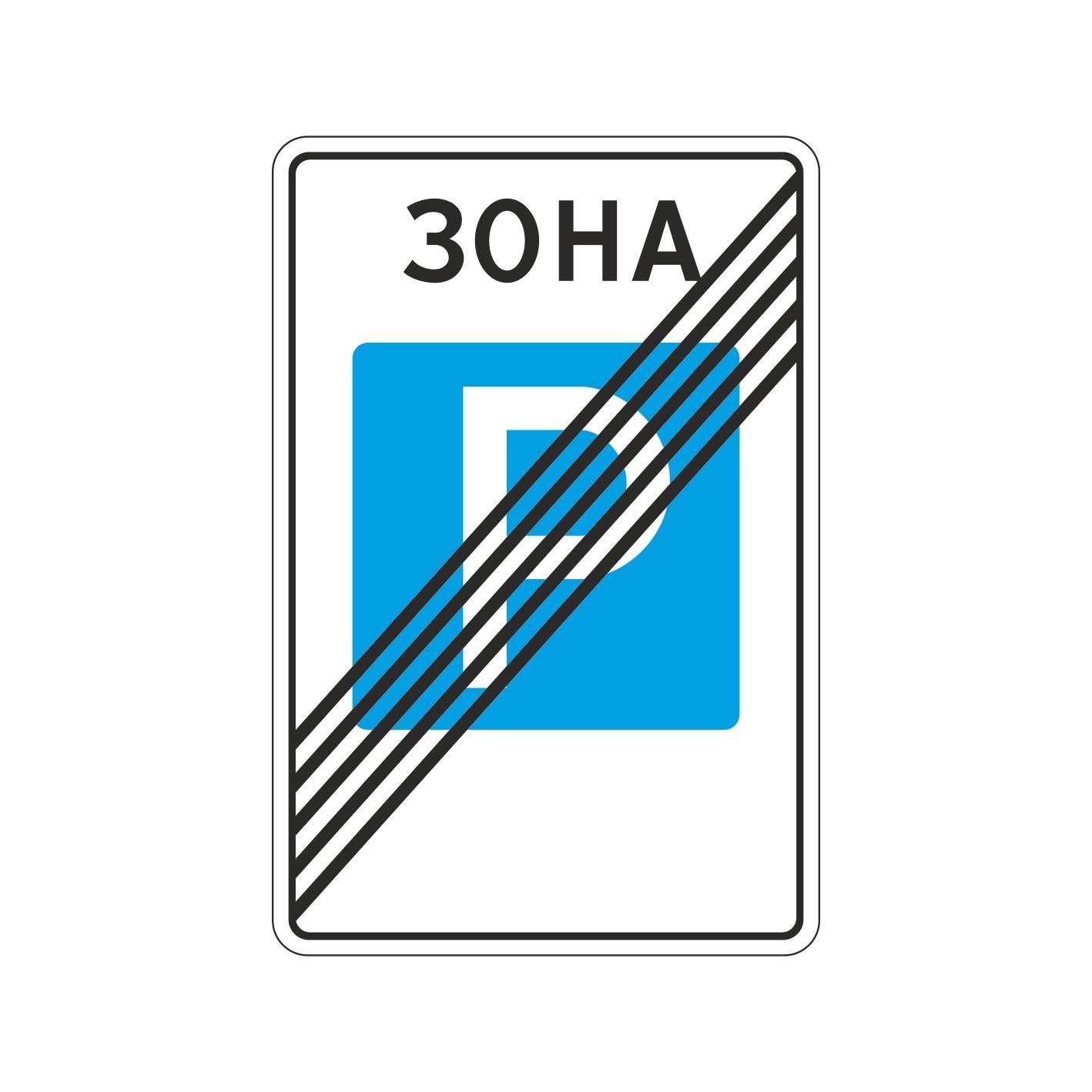 5.30 Конец зоны регулируемой стоянки