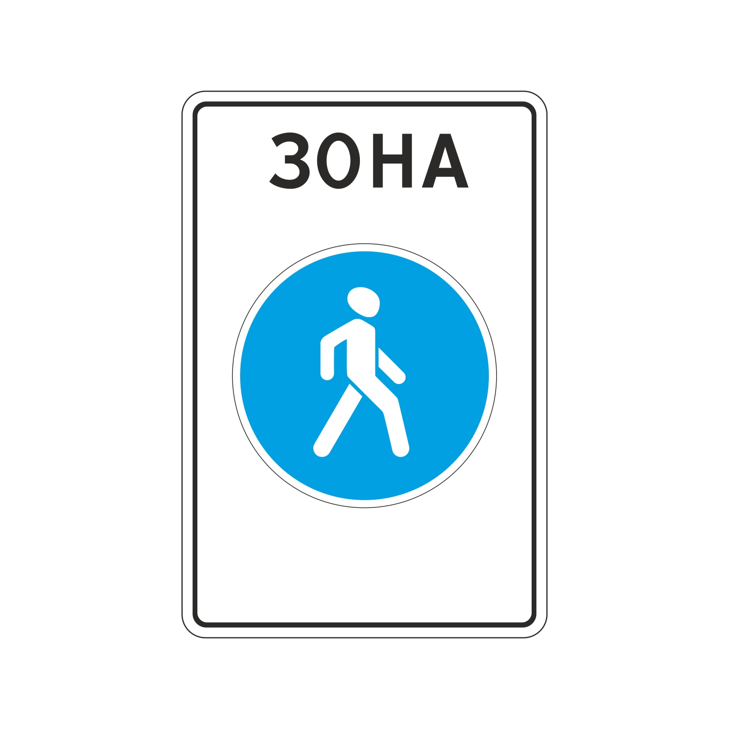 5.33 Пешеходная зона
