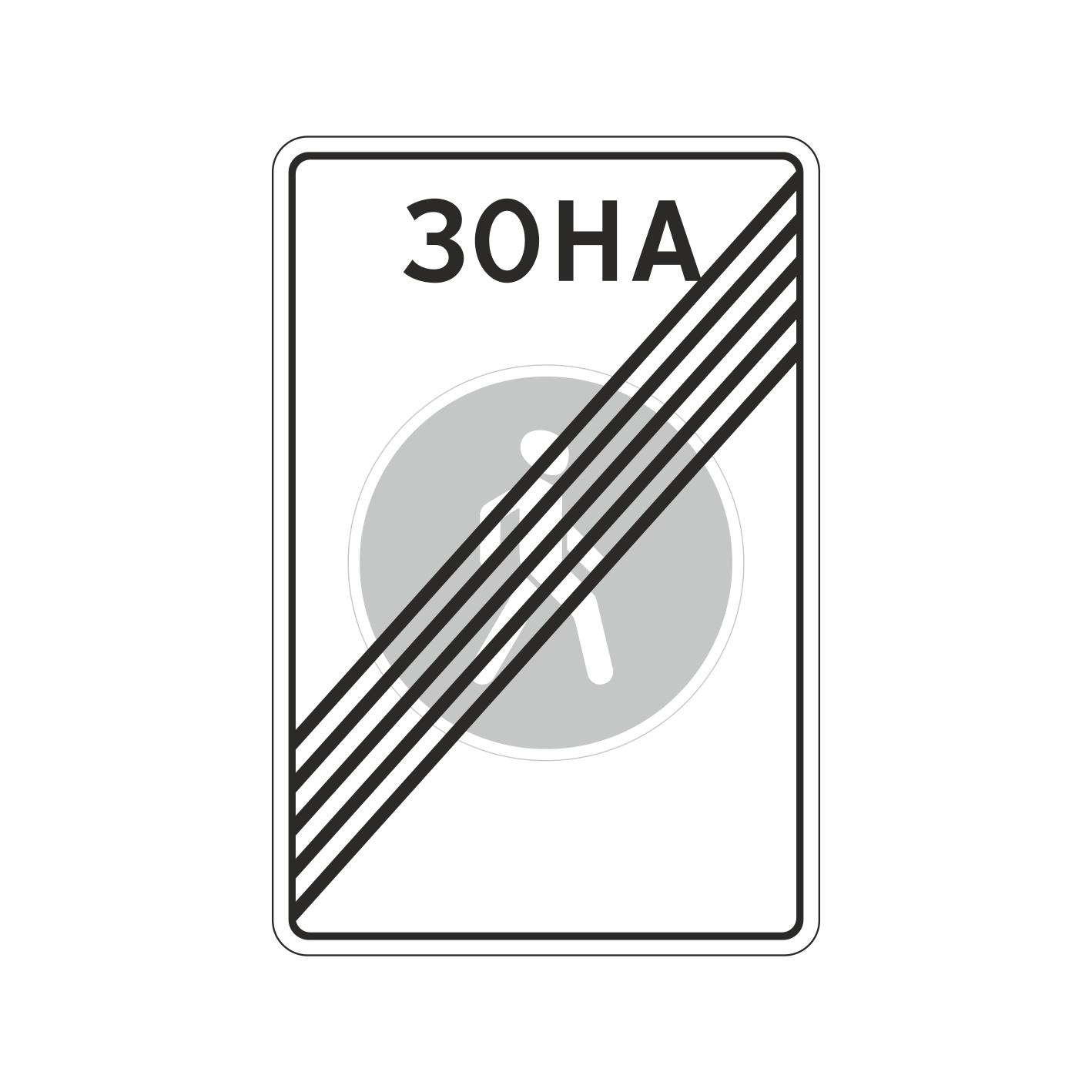 5.34 Конец пешеходной зоны