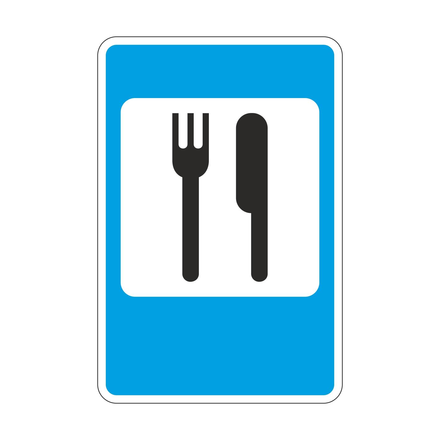 7.7 Пункт питания