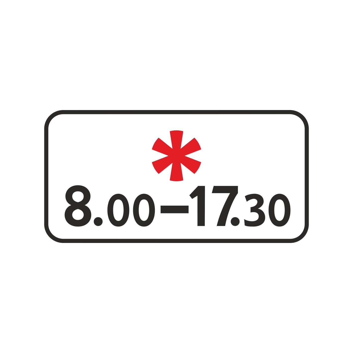 8.5.5 Время действия