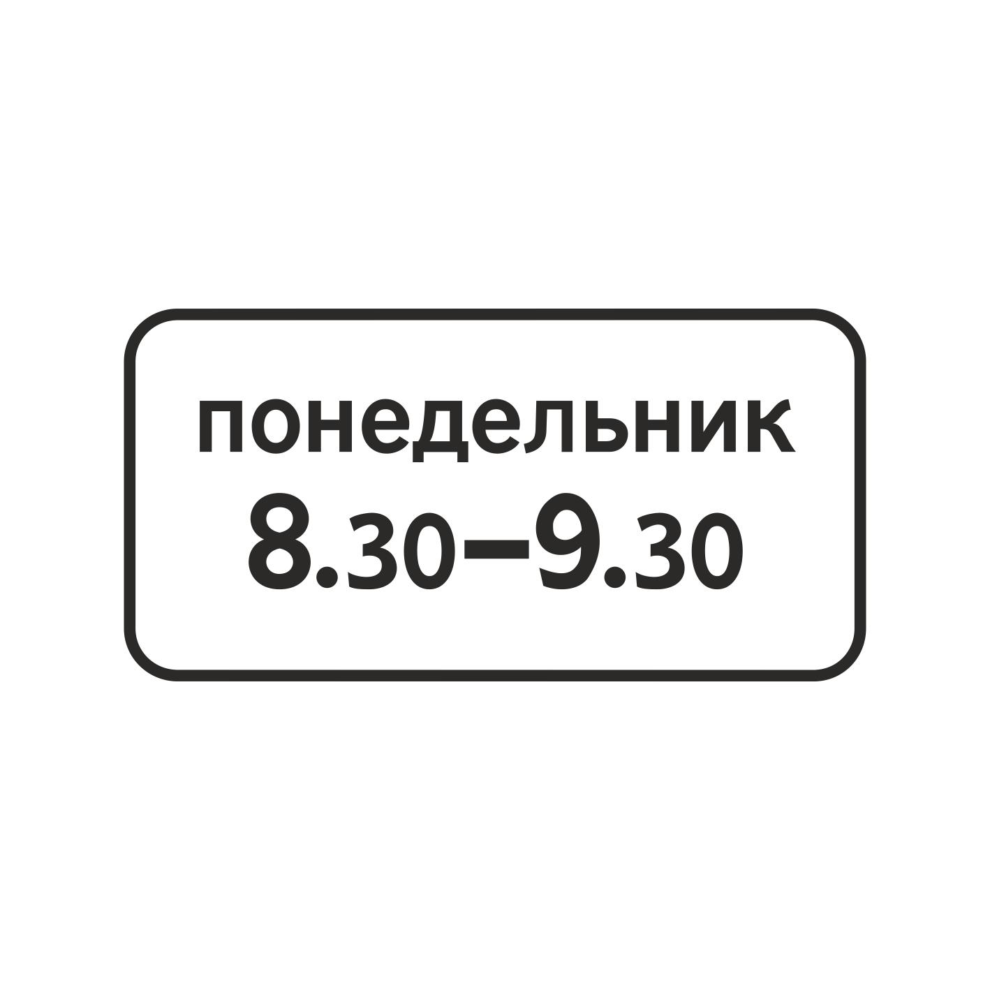 8.5.7 Время действия