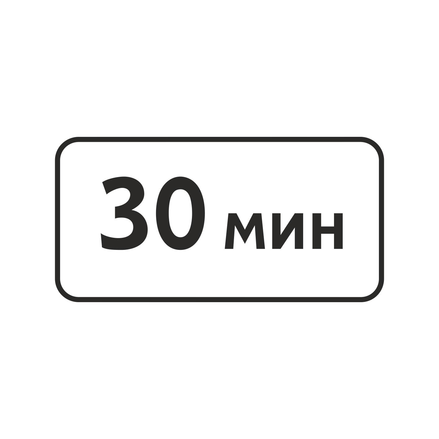 8.9 Ограничение продолжительности стоянки