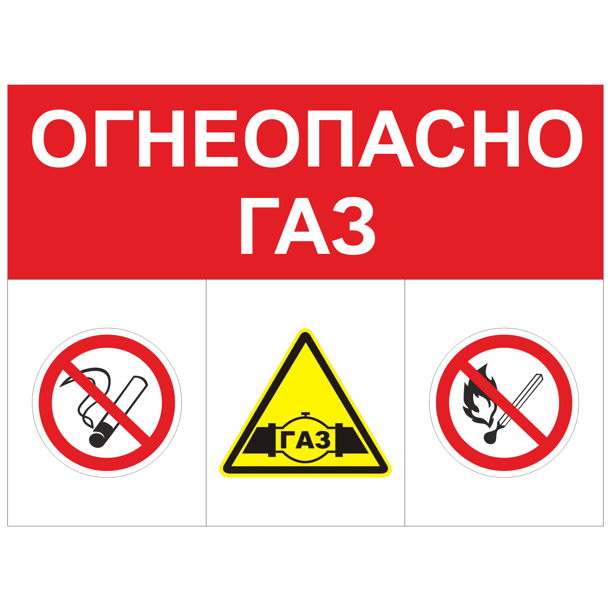 ЗОГ-12 Огнеопасно. Газ
