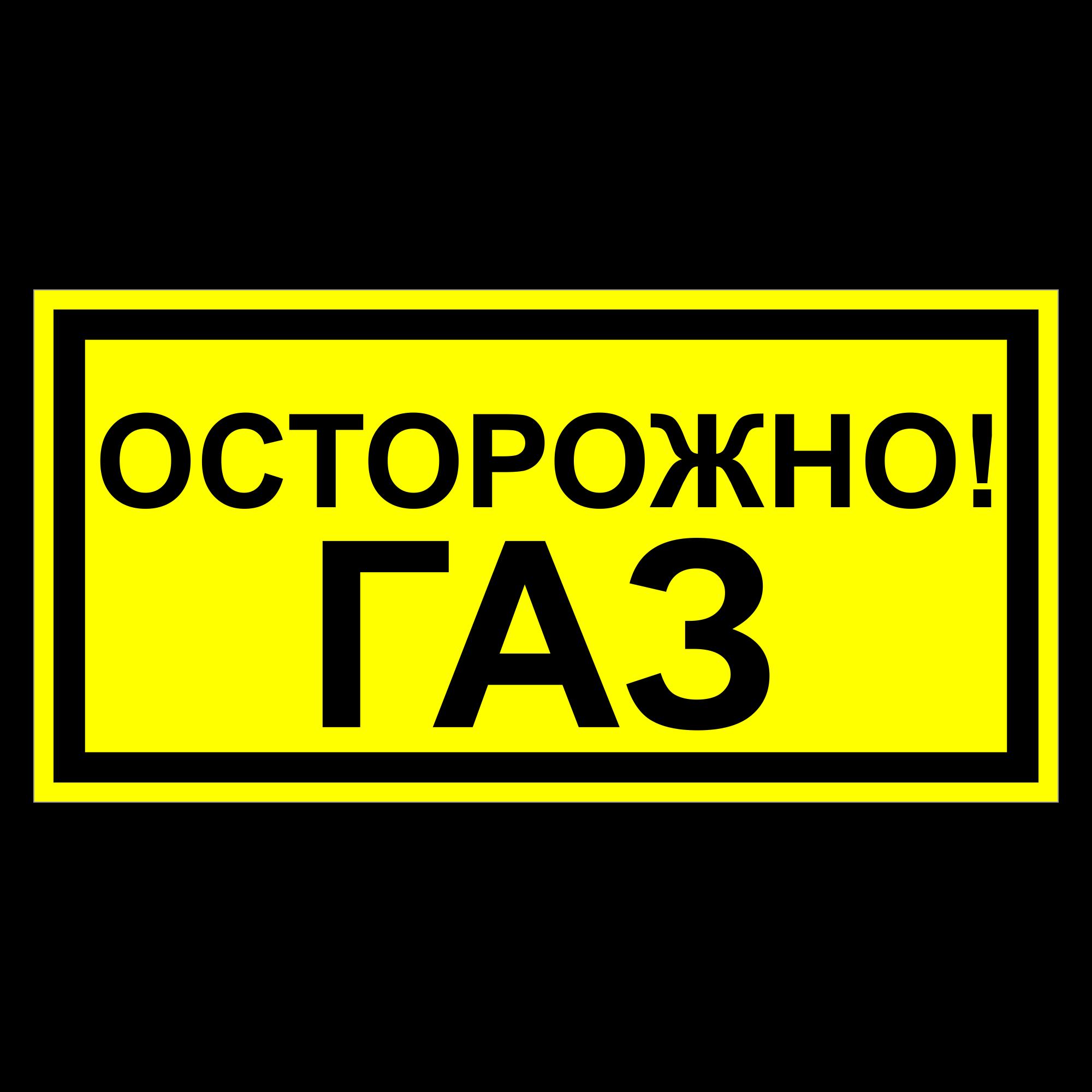 ЗОГ-09 Осторожно. Газ