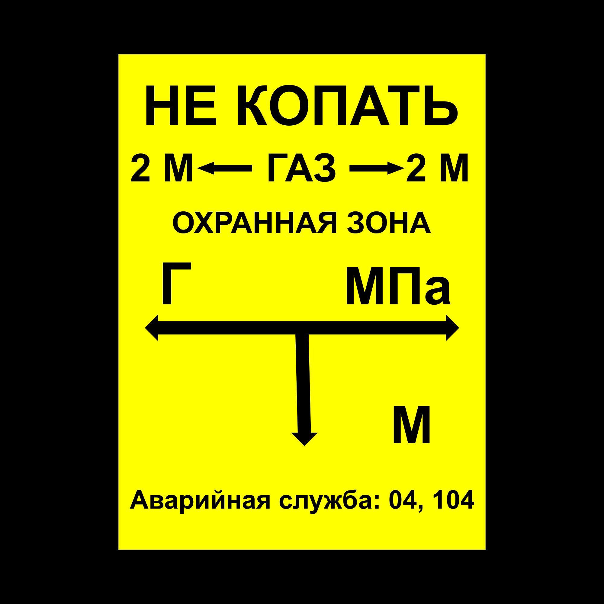 ЗОГ-07 Табличка указатель подземного газопровода
