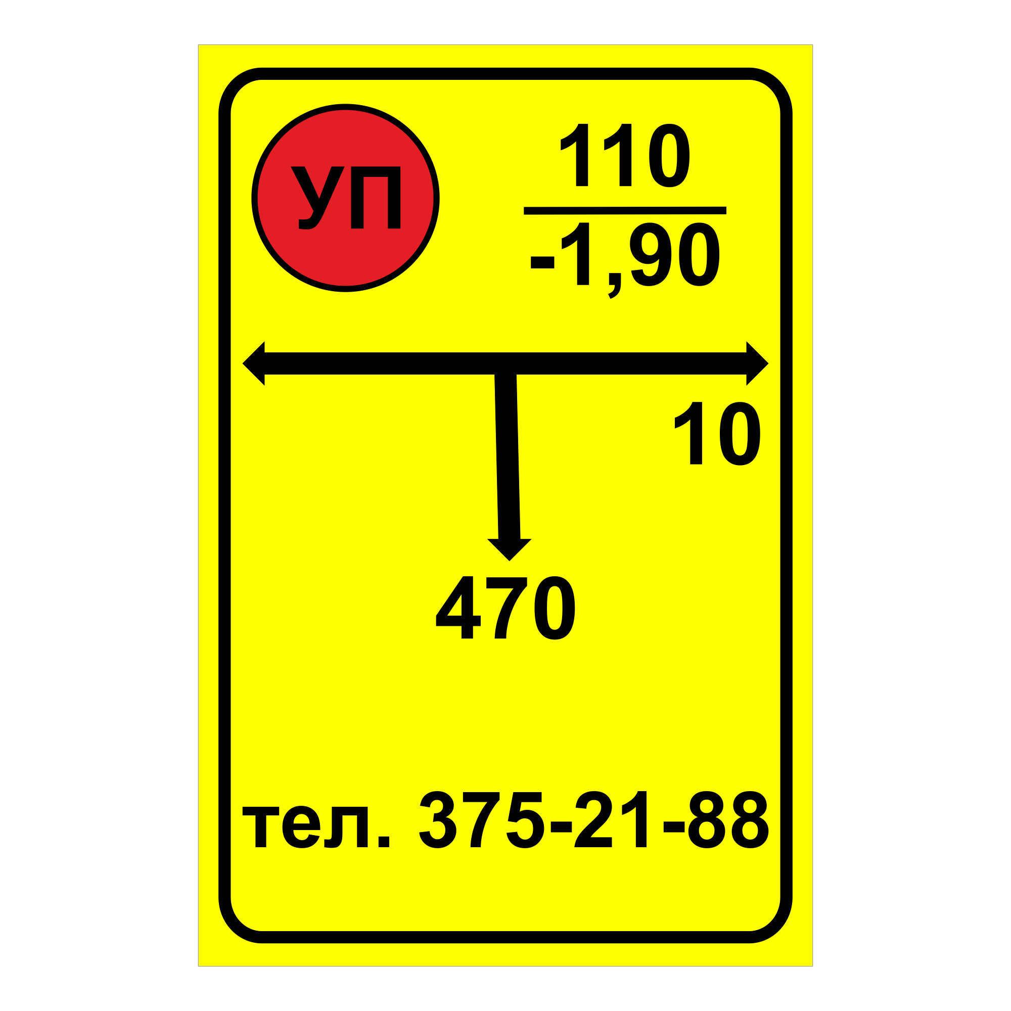 ЗОГ-05 Табличка газопровода