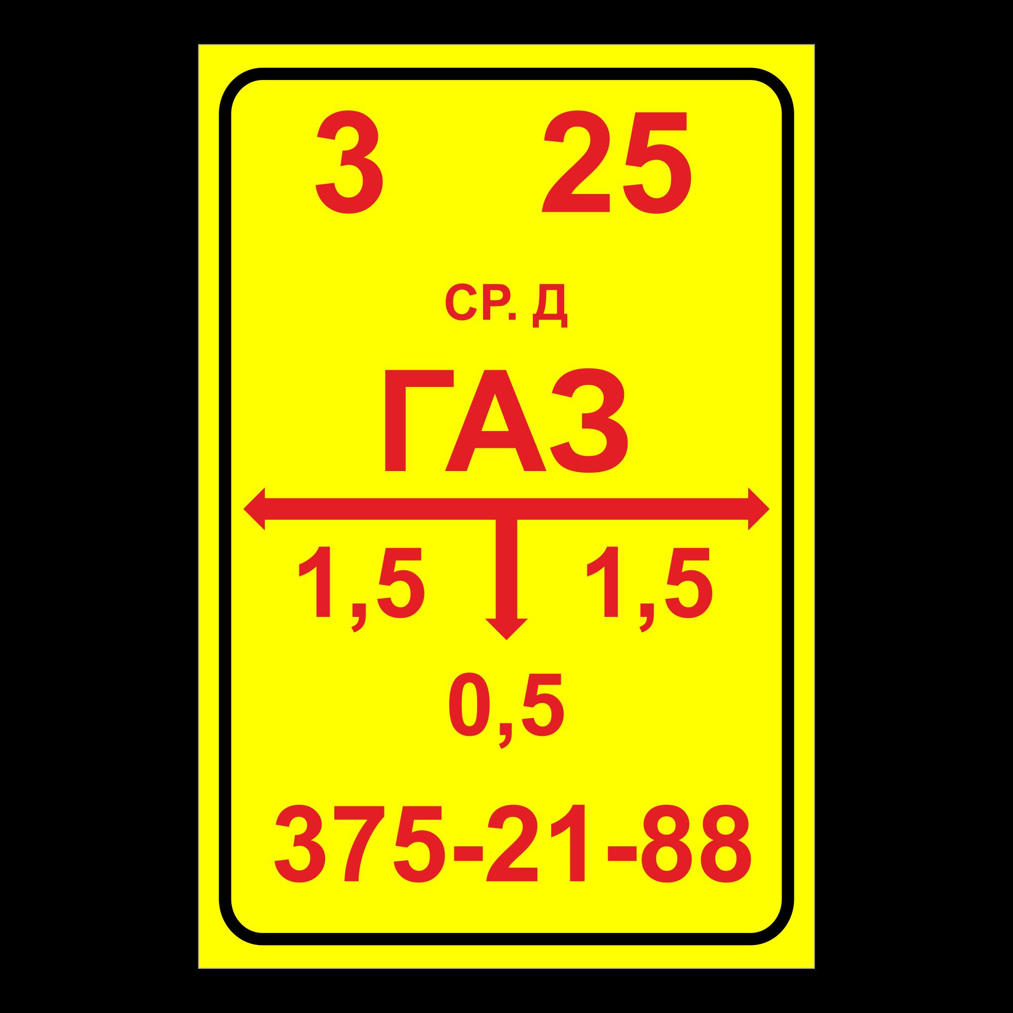 ЗОГ-04 Знак газопровода