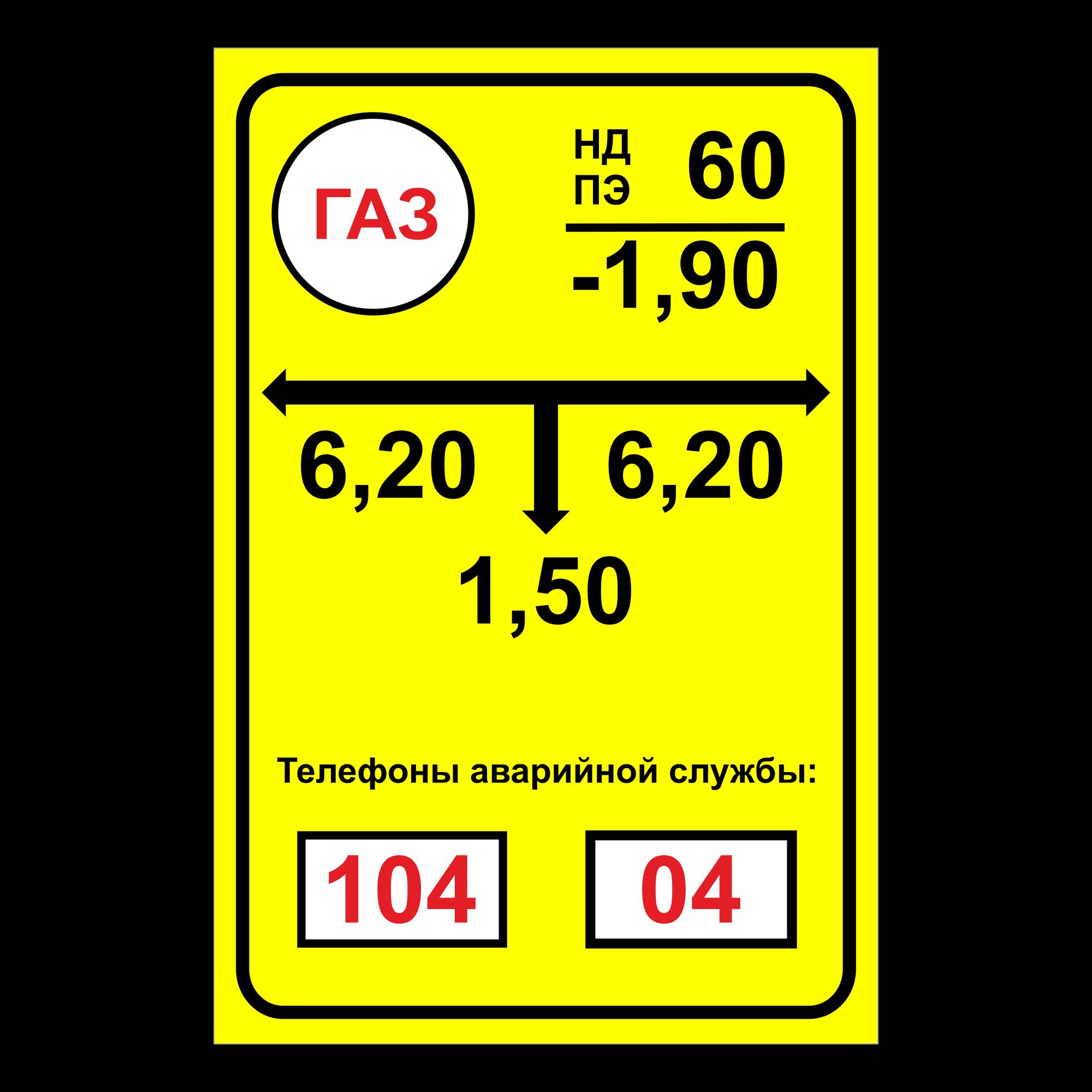 ЗОГ-03 Опознавательный знак газопровода