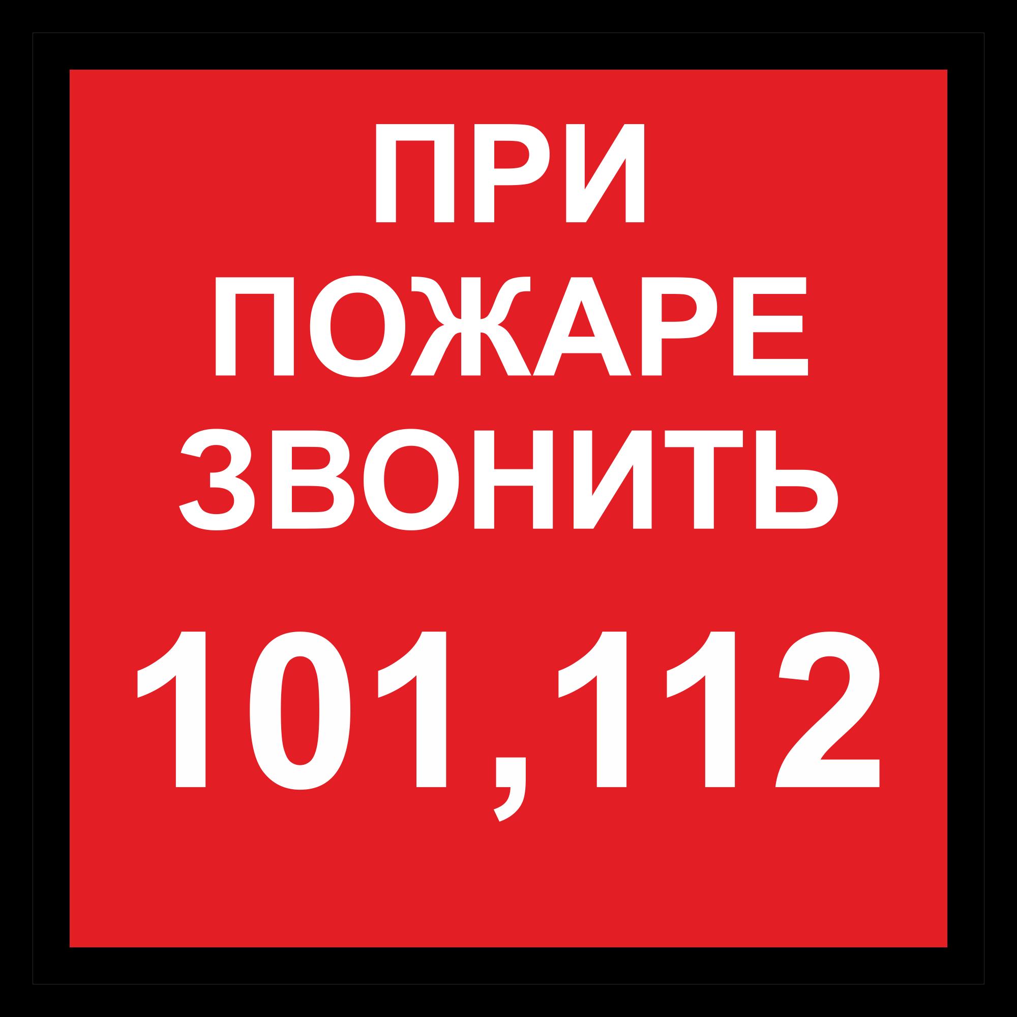 ДПБ-06 При пожаре звонить 101, 112