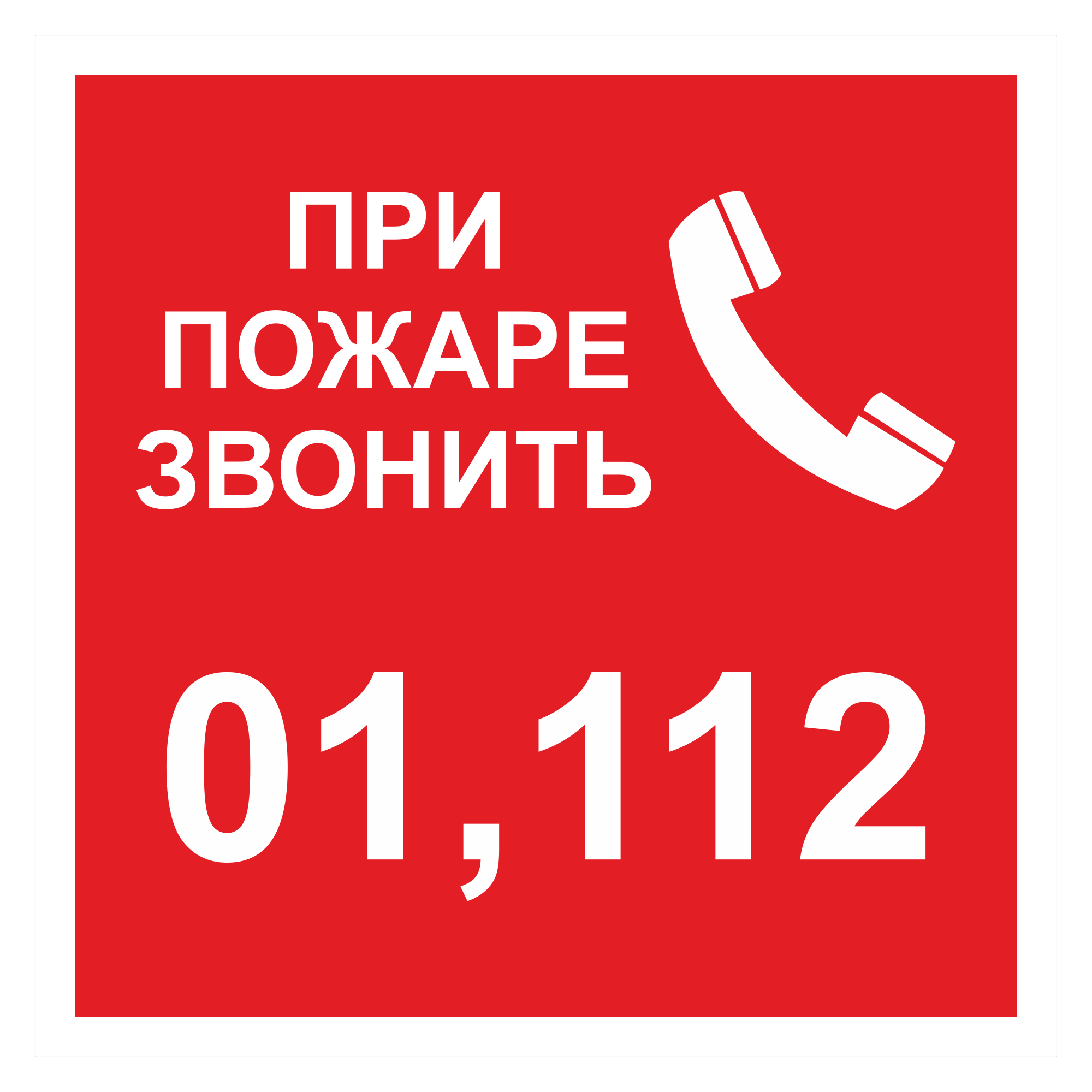 ДПБ-05 При пожаре звонить 01, 112